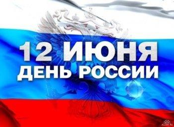 День России B839995937935